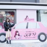 "AKB48 小嶋陽菜卒業コンサート""こじまつり""記念!「こじまつりタクシー」期間限定走行開始!"