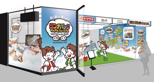 渋谷に「ランチパックわくわくミュージアム」!!関東限定「焼きそば&マヨネーズ」の試食あり!