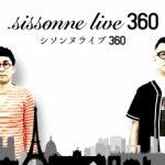 『シソンヌ』のコント映像が360度VR動画で初登場