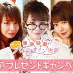 VRででドキドキ体験!元NMB48 山田菜々と7つのバレンタイン物語