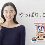 40周年の「雪の宿」、女優 蒼井優さん出演の新TVCMオンエアスタート