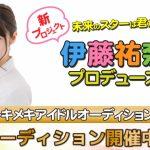 元アイドリング!!!伊藤祐奈プロデュース!『トキメキアイドルオーディション』がスタート!