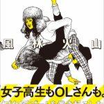 「豆腐プロレス」OP映像で話題!プ女子必見プロレス技図鑑『プ女子百景 風林火山』発売!