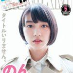 撮影は藤代冥砂、のん全16ページ登場『ヤングキング 2月13日号』発売!コメントも到着