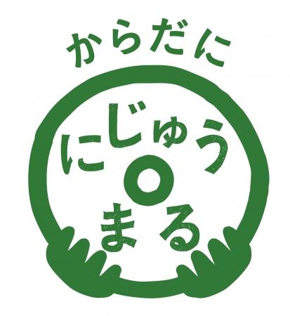 「からだに にじゅうまる」シリーズ 第1弾!ミスタードーナツ『オイルカットドーナツ』発売