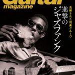『ギター・マガジン2017年3月号』はJAZZFUNK!Suchmos・TAIKINGインタビューも掲載