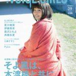 本渡楓が初表紙!20ページフォト+10,000字インタビュー!「B.L.T.VOICE GIRLS」2.13発売