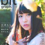 「blt graph. vol.16」発売!表紙・巻頭グラビアに欅坂46・けやき坂46の長濱ねるが登場!