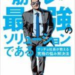 『筋トレが最強のソリューションである』オーディオブック化!玄田哲章サインダンベルが当たる!