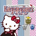 ピューロランドで遊ぶだけでモデルデビュー!スペースクラフト共催「第2回 KiRA KIRA GIRLSオーディション」開催!