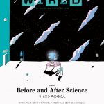 2月13日発売の『WIRED』日本版Vol.27は「Before and After Scienceサイエンスのゆくえ」