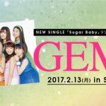 「Sugar Baby」リリース記念!SPINNS池袋店にてGEM来店イベント開催決定!