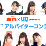 "「an」×「UNIDOL」!一番""ミス""アルバイターコンテスト開催決定!"