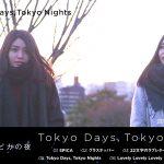 飯田來麗&島ゆいか×ヒゲドライバー、チップチューン的ミニアルバム『Tokyo Days,Tokyo Nights』発売