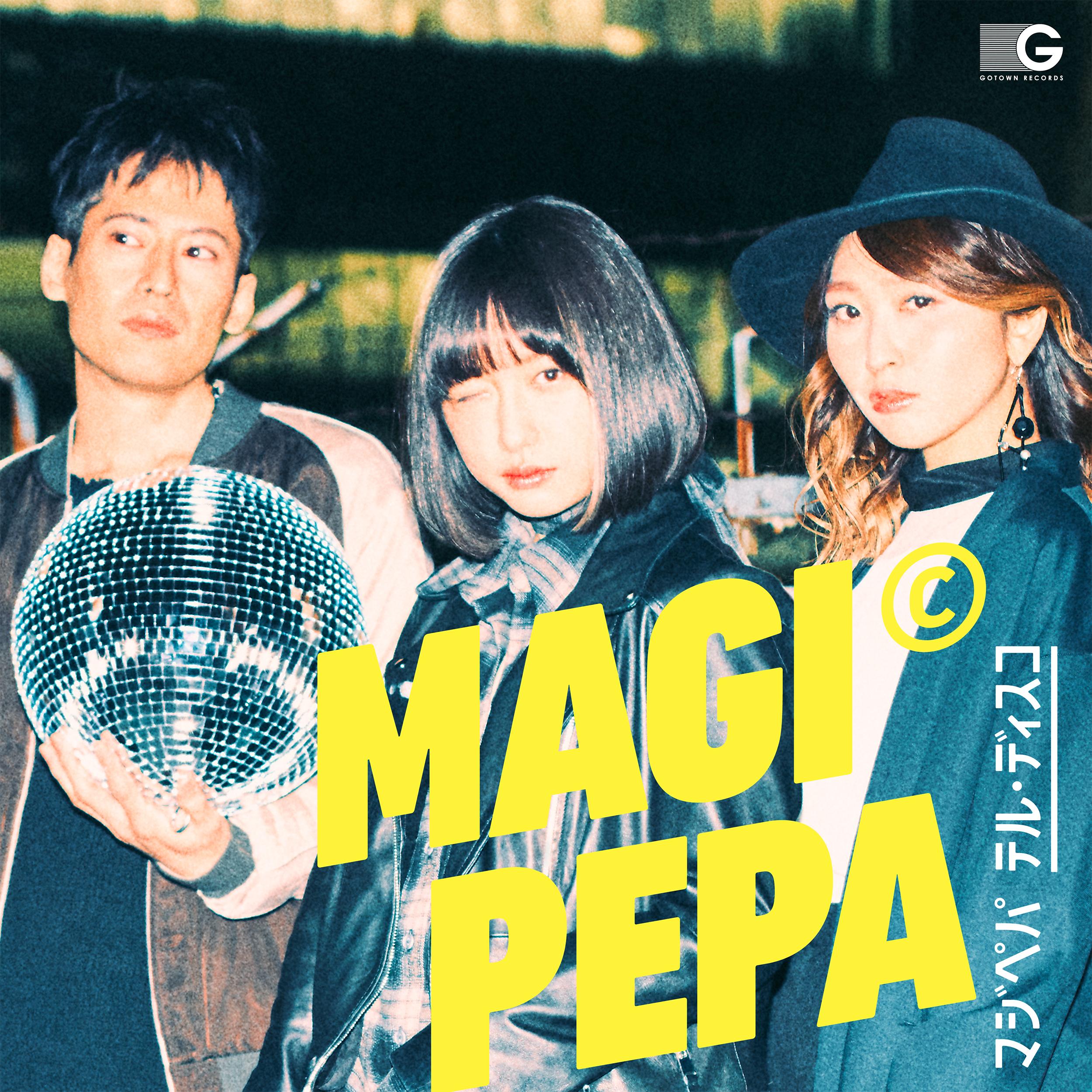西寺郷太&村田シゲ×吉田凜音・バンド「マジペパ」が奇跡的デビューアルバムを4.12に発売!
