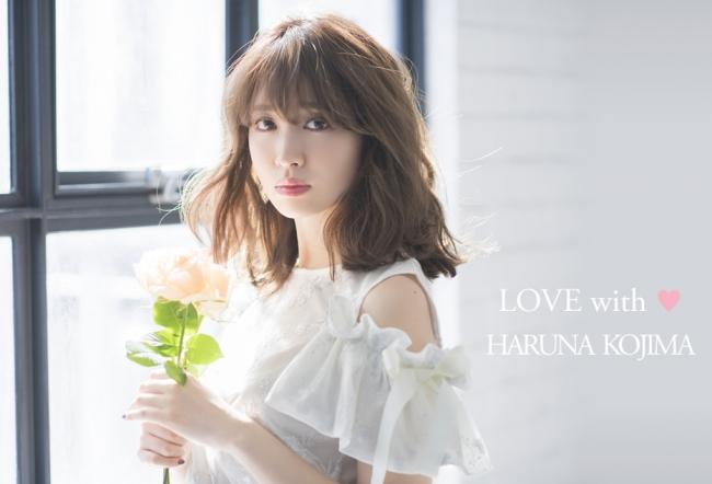 ~LOVE with HARUNA KOJIMA~「tocco closet」 春夏カタログモデルに小嶋陽菜が登場