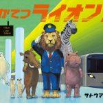 いろんな動物をのせて。ユーモアたっぷり、絵本『ちかてつライオンせん』が発売。