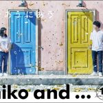 「niko and …」10周年に坂口健太郎・忽那汐里!であうにあうMOVIE「春、夏、君、僕。」