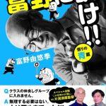 『富野に訊け!!〈悟りの青〉篇』発売!富野由悠季監督、片渕須直監督と対談!!