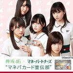 欅坂46デビュー1周年記念ライブ、マネパカードカード会員限定先行受付開始!