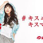 「kissmark」リニューアルキャンペーン「#キスよりキスマーク」第1弾に内田理央が登場