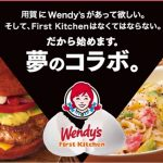 First Kitchen+Wendy's!町田・用賀に「ファーストキッチン・ウェンディーズ」新店舗オープン!