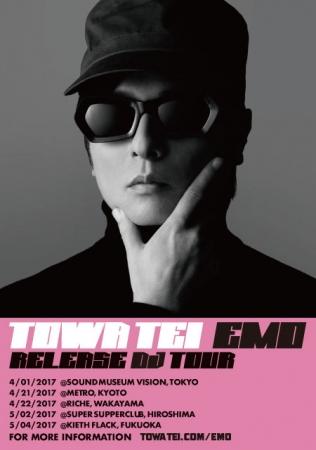TOWA TEI ニューアルバム『EMO』リリースパーティー4月1日開催