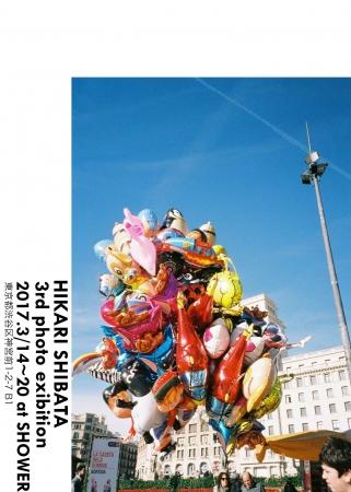 柴田ひかり写真展『HIKARI SHIBATA 3rd Photo Exhibition』が原宿にて開催