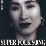 のんが矢野顕子映画『SUPER FOLK SONG ~ピアノが愛した女。~』16日上映日に登壇決定!