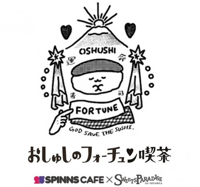 """みんな大好き""""おしゅし""""!「おしゅしのフォーチュン喫茶」が原宿2.5SPINNS CAFEに初登場!!"""