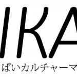 「武道館アイドル博2017」タイムテーブルなど情報公開!MIKANでは取材希望を募っております。