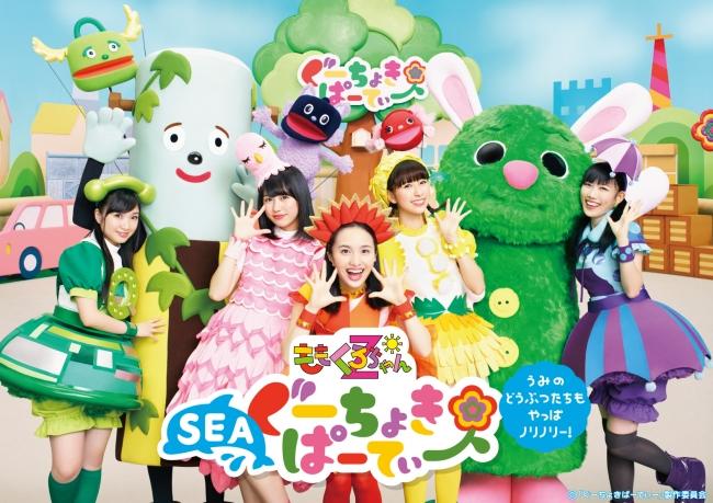 「ももくろちゃんZ」×「海の動物たちのショー」八景島シーパラダイスプレミアムプレビュー開催!