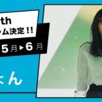 """一緒に音楽を聴く""""Listen with"""" 4-6月度の新レギュラーに注目のSSW「あいみょん」が決定!"""