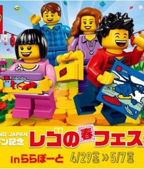 """GWに全国のららぽーとでレゴ®タイアップイベント""""レゴの春フェスタinららぽーと""""開催!!"""