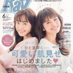 松井愛莉&佐藤晴美が表紙!福原遥も登場の『Ray』6月号は4月22日(土)発売!