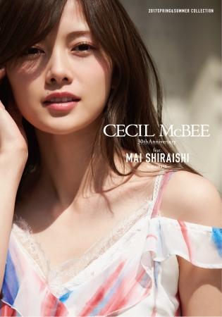 乃木坂46 白石麻衣×CECIL McBEE「2017SPRING&SUMMER COLLECTION/ルックブック」配布