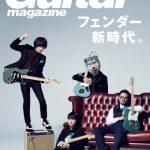 長岡亮介、田渕ひさ子、Jean-Ken Johnny、加藤隆志語る。『ギター・マガジン2017年5月号』はFender総力特集!
