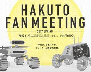 民間月面探査チーム「HAKUTO」スペシャルイベント !宇宙エンタテインメント施設「TeNQ」で開催!!