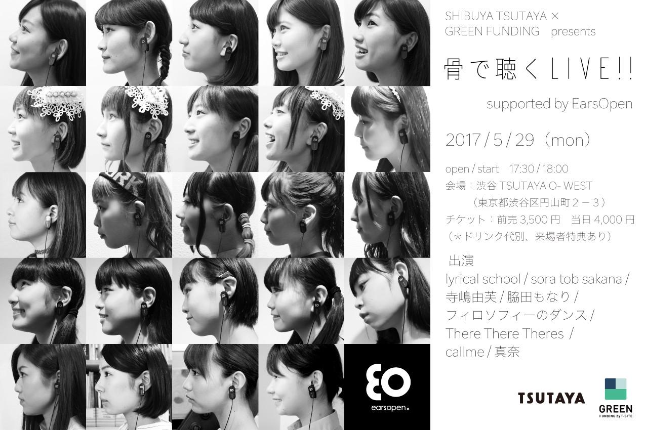 『骨で聴くLIVE!!』lyrical school、sora tob sakanaの追加出演決定で総勢8組に!特典CDプレゼントも