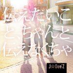 J☆Dee'Z、6thシングルリリース決定!カップリング曲は超先行配信!