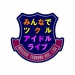 「舞台スタッフ体験講座」千葉中高生募集!AKB48衣装オサレカンパニー協力、特別講師茅野しのぶ