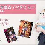 内田理央が漫画を語る独占インタビューを公開!「めちゃコミック」10周年キャンペーン