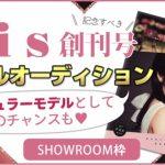 新雑誌『bis』、創刊号モデルデビューオーディションが決定!