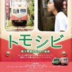 注目の若手女優・松風理咲の初主演映画『トモシビ 銚子電鉄6.4kmの軌跡』公開!初日舞台挨拶も