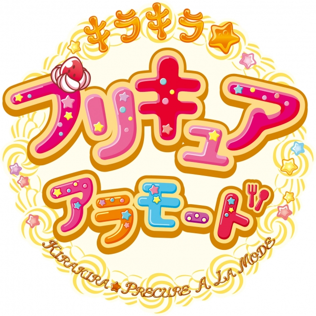 初公式ライブ『キラキラ☆プリキュアアラモードLIVE2017 スウィート☆デコレーション』開催決定!!