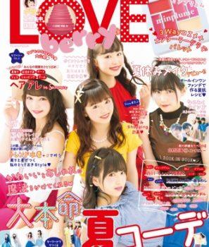 表紙はHKT48なこみく&ふわふわ伊藤小春・平塚日菜&関りおん!LOVE berry VOL.8発売!