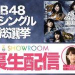 第9回AKB48総選挙・裏生配信が決定!柏木由紀&トップリードがランクイン直後のメンバーを直撃!
