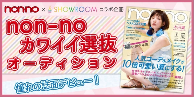 non-no×SHOWROOM「non-noカワイイ選抜オーディション」開催!グランプリは誌面に登場!