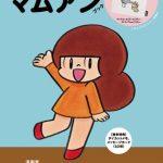 タムくんが描く「マムアン」初のファンブック!「Né-net×マムアン」限定イラストバッグが付録!