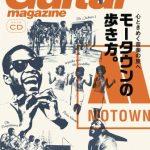 心ときめくポップソングス『ギター・マガジン2017年7月号』は、モータウン・ギター特集
